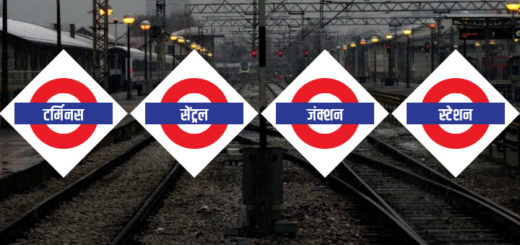 What is the difference between railway terminus, junction and central station?