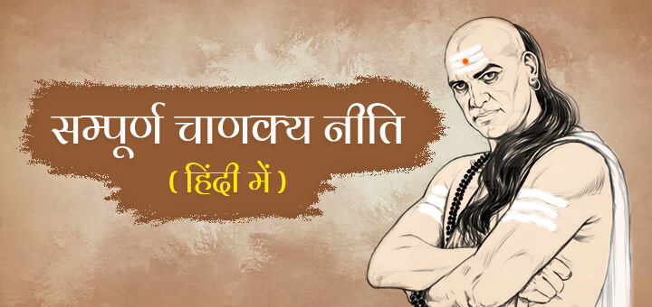 Chanakya Neeti (In Hindi)
