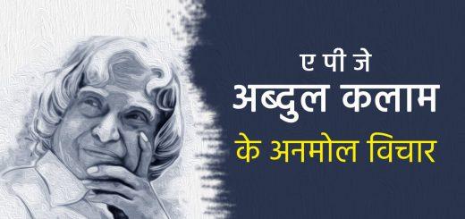 ए.पी.जे. अब्दुल कलाम के अनमोल विचार हिंदी में (A.P.J. Abdul Kalam Quotes In Hindi)