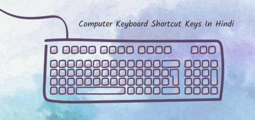कंप्यूटर कीबोर्ड शॉर्टकट Keys हिंदी में - Computer Keyboard Shortcut Keys In Hindi