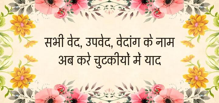 सभी वेद, उपवेद, वेदांग के नाम अब करे चुटकियों में याद (Remember the names of all the Vedas, Upavedas, Vedangas quickly)