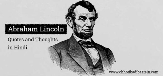 Abraham Lincoln Quotes and Thoughts in Hindi - अब्राहम लिंकन के अनमोल विचार और कथन