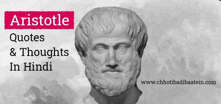 Aristotle Quotes and Thoughts in Hindi - अरस्तु के अनमोल विचार और कथन
