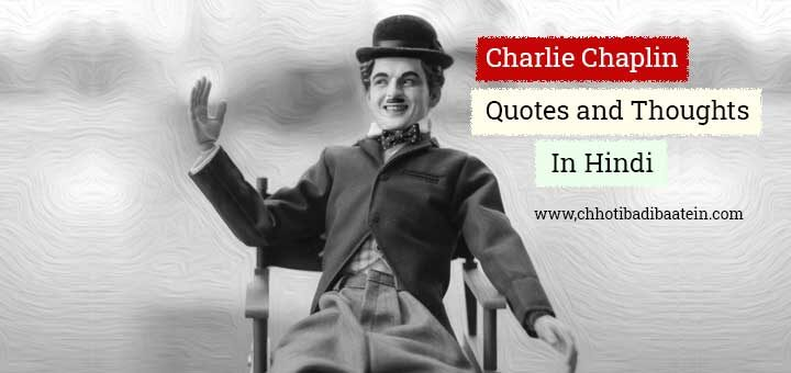 Charlie Chaplin Quotes and Thoughts in Hindi - चार्ली चैपलिन के अनमोल विचार और कथन