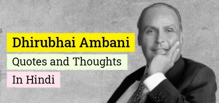 Dhirubhai Ambani Quotes and Thoughts in Hindi - धीरूभाई अंबानी के अनमोल विचार और कथन