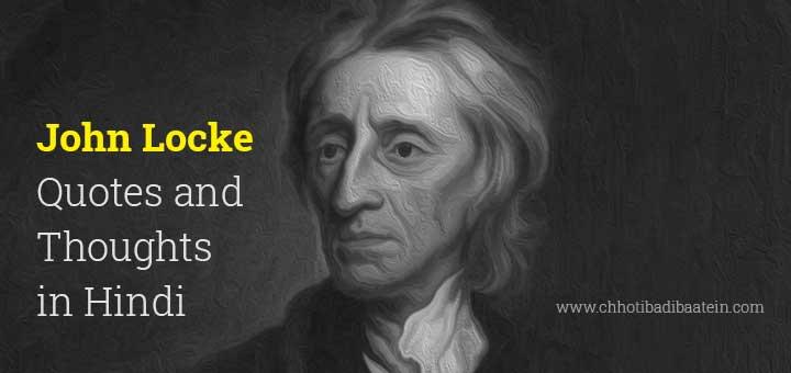 John Locke Quotes and Thoughts in Hindi - जॉन लॉक के अनमोल विचार और कथन