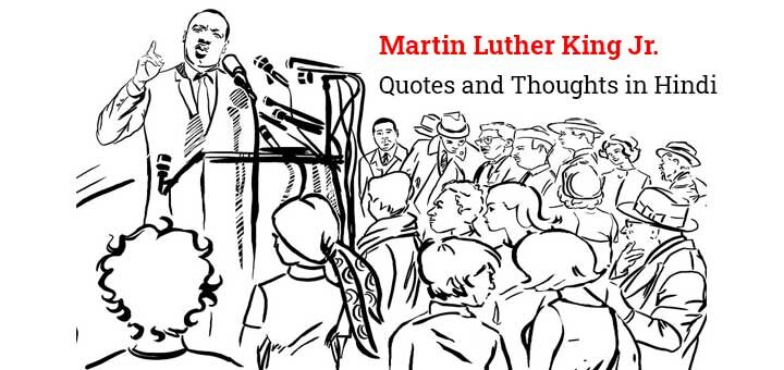 Martin Luther King Jr. Quotes and Thoughts in Hindi - मार्टिन लूथर किंग जूनियर के अनमोल विचार और कथन