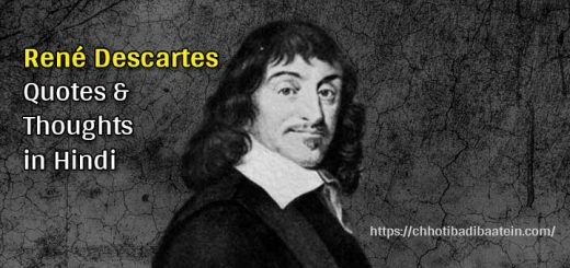 रेने डेस्कर्टेस के अनमोल विचार - René Descartes Quotes And Thoughts in Hindi