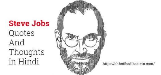 Steve Jobs Quotes and Thoughts in Hindi - स्टीव जॉब्स के अनमोल विचार और कथन