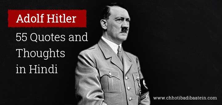 Adolf Hitler Quotes and Thoughts in Hindi - अडोल्फ़ हिटलर के अनमोल विचार और कथन