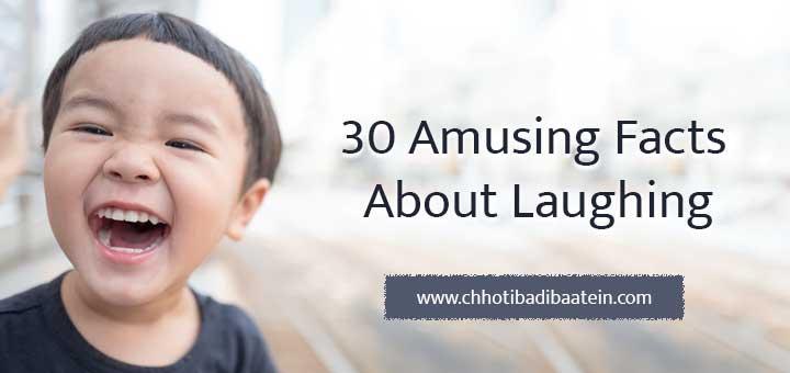 30 Amusing Facts About Laughing - हंसी के बारे में 30 मनोरंजक तथ्य
