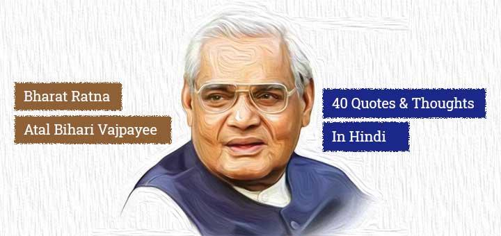 Bharat Ratna Atal Bihari Vajpayee Quotes and Thoughts in Hindi - भारत रत्न अटल बिहारी वाजपेयी के अनमोल विचार और कथन