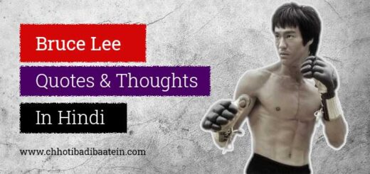 Bruce Lee Quotes and Thoughts in Hindi - ब्रूस ली के अनमोल विचार और कथन