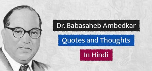 Dr. Babasaheb Ambedkar Quotes and Thoughts in Hindi - डॉ. बाबासाहेब आंबेडकर के अनमोल विचार और कथन