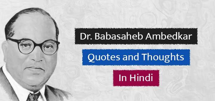 Dr. Babasaheb Ambedkar Quotes and Thoughts in Hindi - डॉ. बाबासाहेब आंबेडकर के अनमोल विचार और कथन