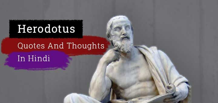Herodotus Quotes And Thoughts In Hindi - हिरोडोटस के अनमोल विचार और कथन