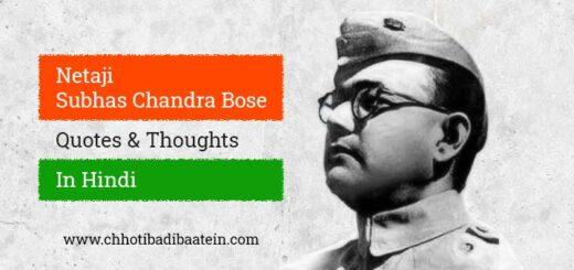 Netaji Subhas Chandra Bose Quotes and Thoughts in Hindi - नेताजी सुभास चंद्र बोस के अनमोल विचार और कथन