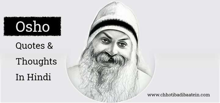 Osho Quotes and Thoughts in Hindi - ओशो के अनमोल विचार और कथन