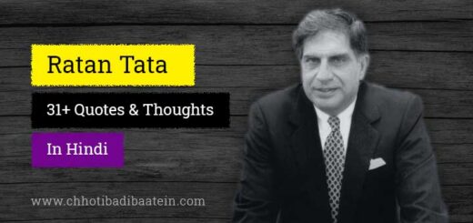 Ratan Tata Quotes and Thoughts in Hindi - रतन टाटा के अनमोल विचार और कथन
