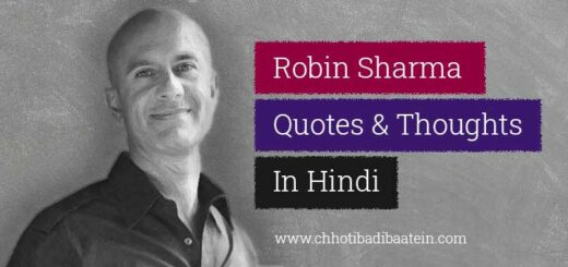 Robin Sharma Quotes and Thoughts in Hindi - रॉबिन शर्मा के अनमोल विचार और कथन