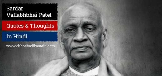 Sardar Vallabhbhai Patel Quotes and Thoughts in Hindi - सरदार वल्लभ भाई पटेल के अनमोल विचार और कथन