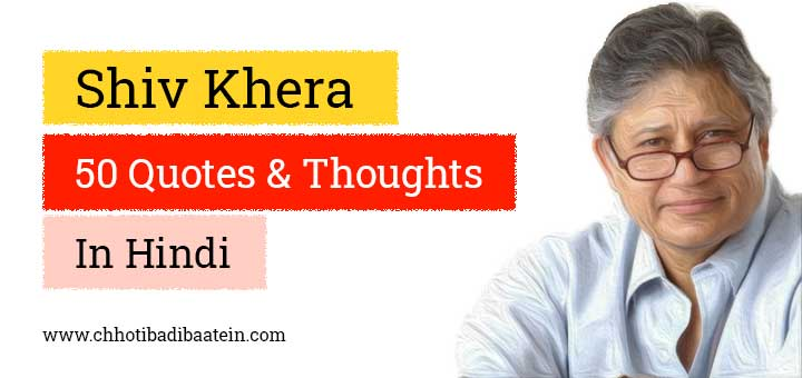 Shiv Khera Quotes and Thoughts in Hindi - शिव खेड़ा के अनमोल विचार और कथन