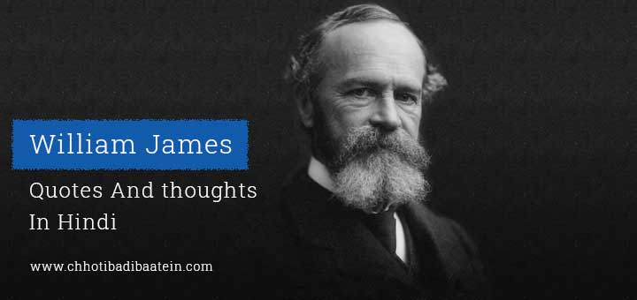 William James Quotes and thoughts in Hindi - विलियम जेम्स के अनमोल विचार और कथन
