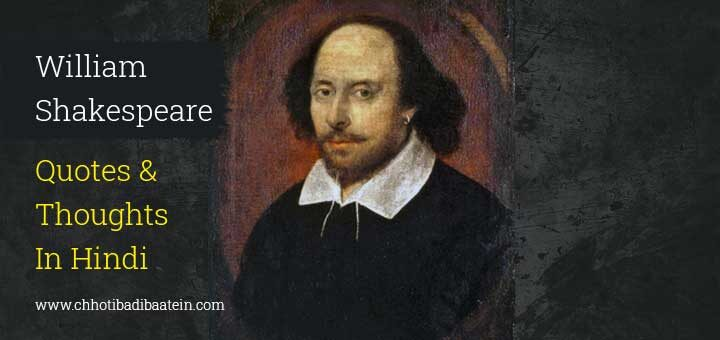 William Shakespeare Quotes and Thoughts in Hindi - विलियम शेक्सपीयर के अनमोल विचार और कथन