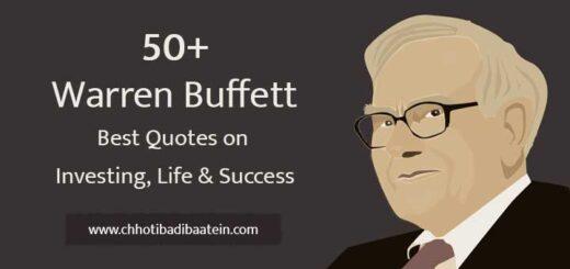 50+ Warren Buffett Best Quotes on Investing, Life & Success - निवेश, जीवन और सफलता पर वॉरेन बफेट के 50+ सर्वश्रेष्ठ अनमोल विचार