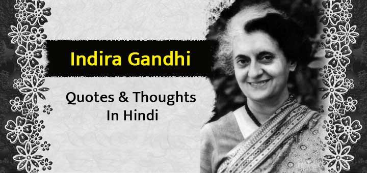 20 Indira Gandhi Quotes and Thoughts in Hindi इंदिरा गांधीजी के 20 अनमोल विचार और कथन