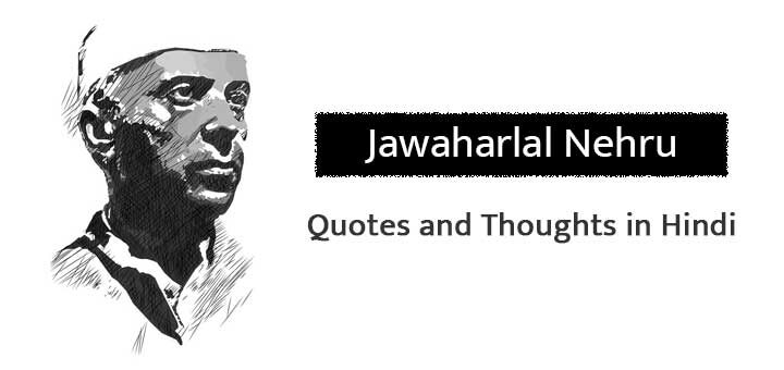 44+ Jawaharlal Nehru Quotes and Thoughts in Hindi जवाहर लाल नेहरू के 44+ अनमोल विचार और कथन
