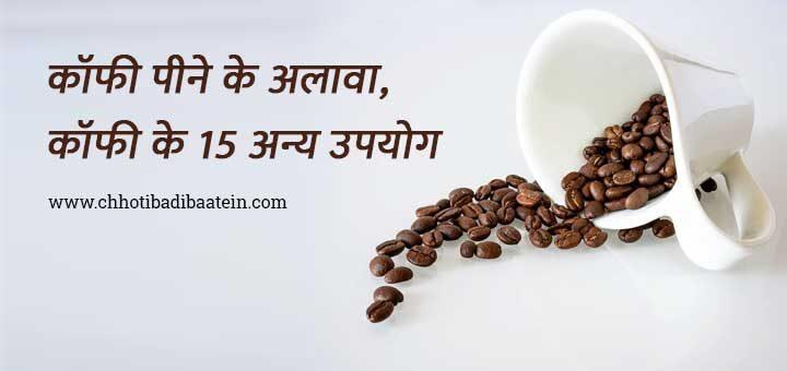 Amazing uses of coffee in Hindi