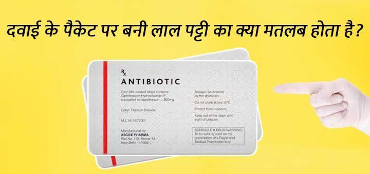 Know what is meant by this red stripe made on medicines? जानिए दवाओं के पैकेट पर बनी लाल पट्टी का क्या अर्थ होता है? खरीदते समय नजरअंदाज न करे