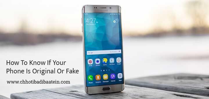 This way, know if your smartphone is real or fake - इस तरह, जान लें कि आपका स्मार्टफोन असली है या नकली