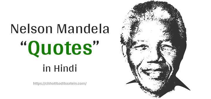 Nelson Mandela 25 Quotes & Thoughts In Hindi - नेल्सन मंडेला के 25 अनमोल वचन हिंदी में