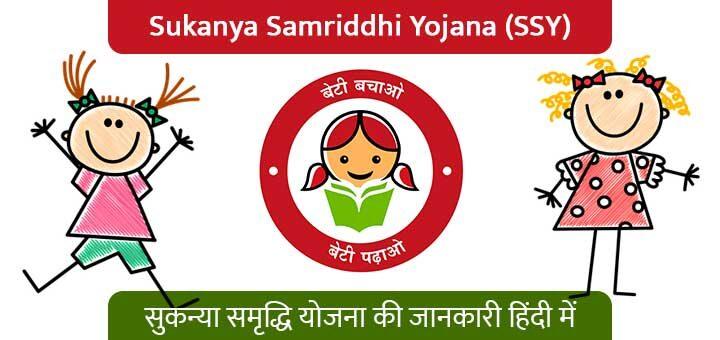 Sukanya Samriddhi Yojana (SSY) Information In Hindi - सुकन्या समृद्धि योजना की जानकारी हिंदी में