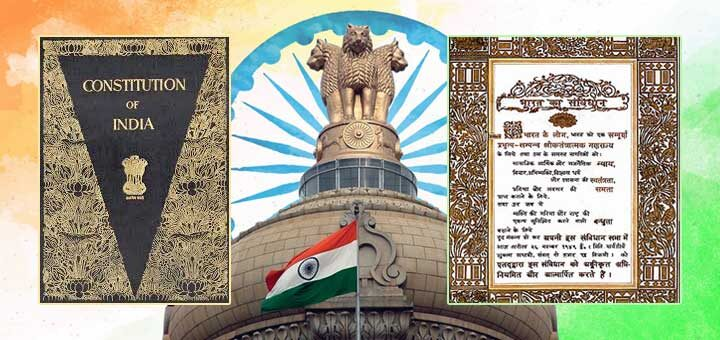 Interesting facts about the Indian constitution - भारतीय संविधान के बारे में रोचक तथ्य