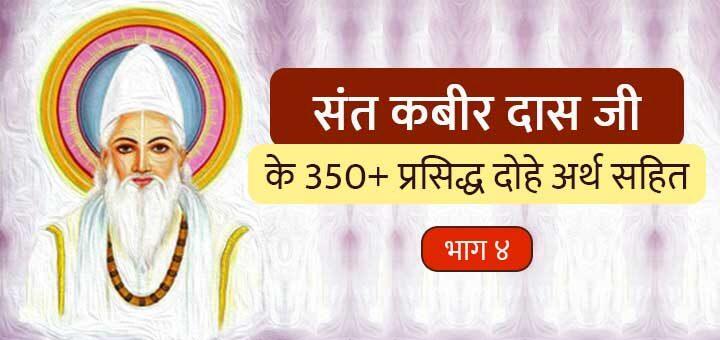 संत कबीर दास जी के 350+ प्रसिद्ध दोहे अर्थ सहित - Sant Kabir Das Ji Ke Dohe in Hindi