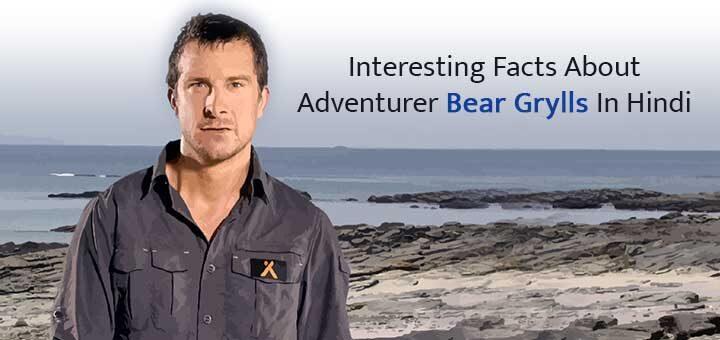 25+ Interesting facts about adventurer Bear Grylls in Hindi - 'बेयर ग्रिल्स' के बारे में रोचक 25+ तथ्य
