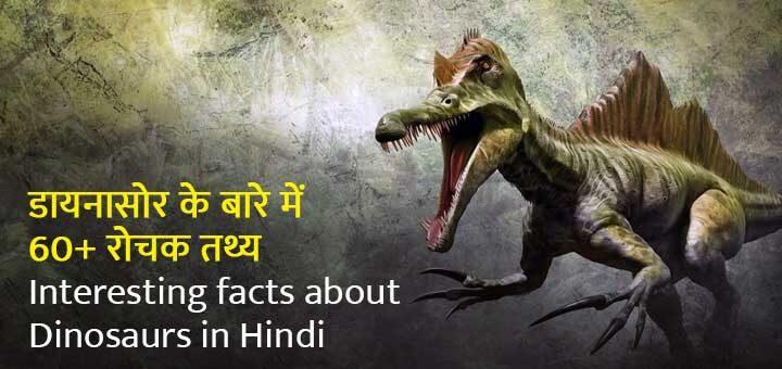 60+ Interesting facts about Dinosaurs in Hindi - डायनासोर के बारे में 60+ रोचक तथ्य
