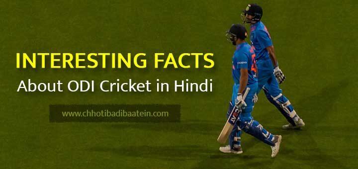 Interesting facts about ODI cricket in Hindi - एकदिवसीय / वनडे क्रिकेट के बारे में दिलचस्प तथ्य