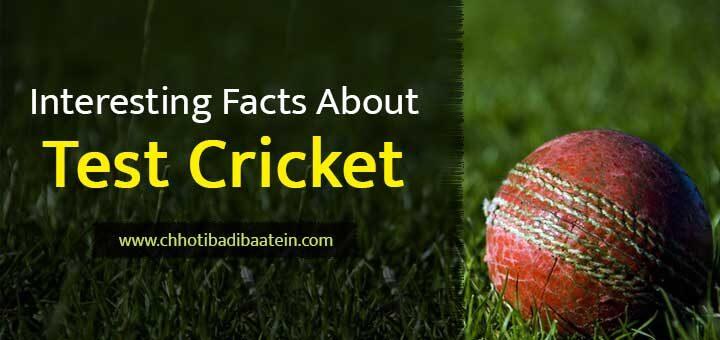 Interesting facts about Test Cricket - टेस्ट क्रिकेट के बारे में रोचक तथ्य