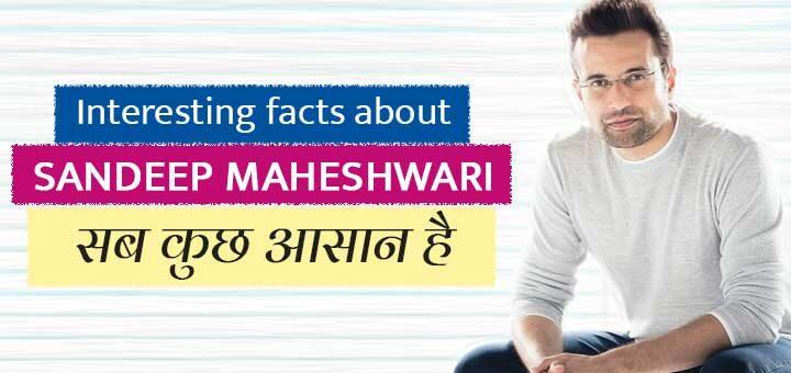Interesting facts about Sandeep Maheshwari in Hindi - संदीप माहेश्वरी के बारे में रोचक तथ्य