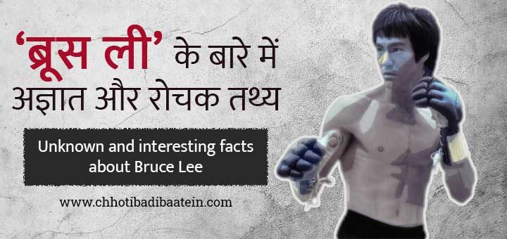 Unknown and interesting facts about Bruce Lee - 'ब्रूस ली' के बारे में अज्ञात और रोचक तथ्य