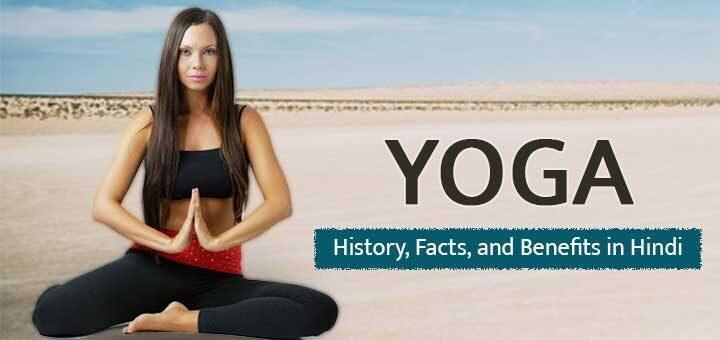 Yoga: History, Facts, and Benefits in Hindi - योगा (योगासन) : इतिहास, तथ्य और लाभ