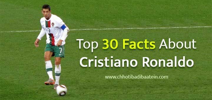 Interesting facts about Cristiano Ronaldo in Hindi - क्रिस्टियानो रोनाल्डो के बारे में रोचक तथ्य