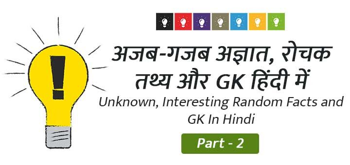 Unknown, Interesting Random Facts and GK In Hindi