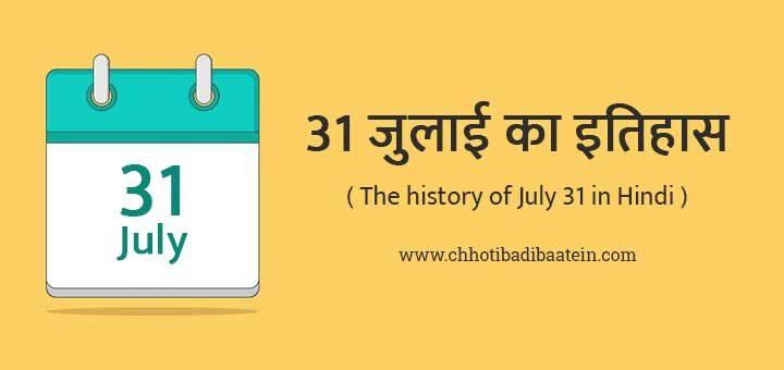 31 जुलाई का इतिहास हिंदी में - The history of July 31 in Hindi