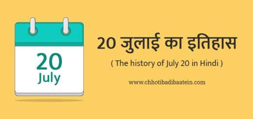 20 जुलाई का इतिहास हिंदी में - The history of July 20 in Hindi