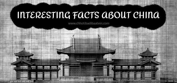 Unknown and interesting facts about china - चीन के बारे में (50+) अज्ञात और रोचक तथ्य
